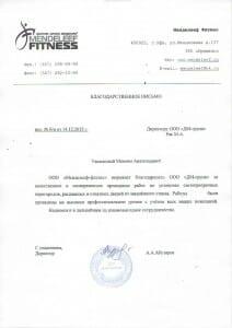 ООО Менделееф-фитнес