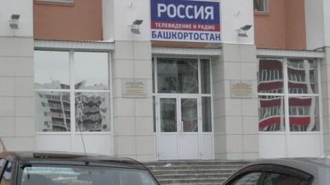 тв россия входная группа