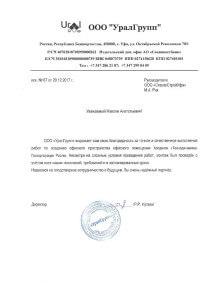 УралГрупп
